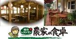 【本島北部やんばるにある あいあい手づくりファーム内のレストラン】 村のレストラン 農家の食卓