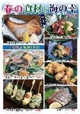月毎に季節のお料理フェア開催