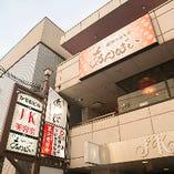 〈加古川駅スグ〉 ビルの2階が当店です。気軽にお越しください