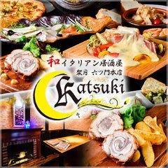 和イタリアン居酒屋 架月~katsuki~