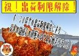 7/1より宮城県雄勝産の活ほや入荷しております。