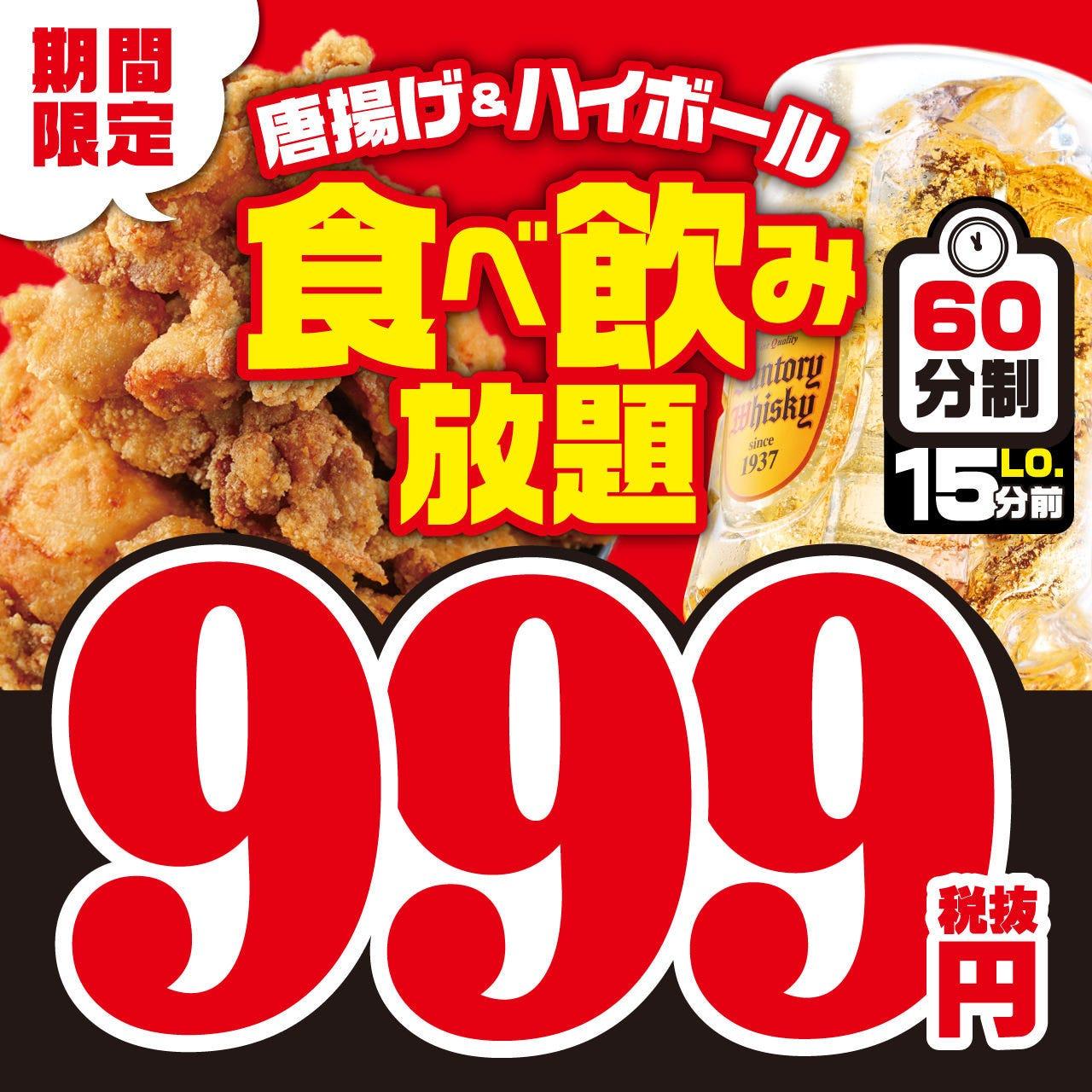 3種類の唐揚げ+ハイボール1時間食べ飲み放題【999円(税抜)~】
