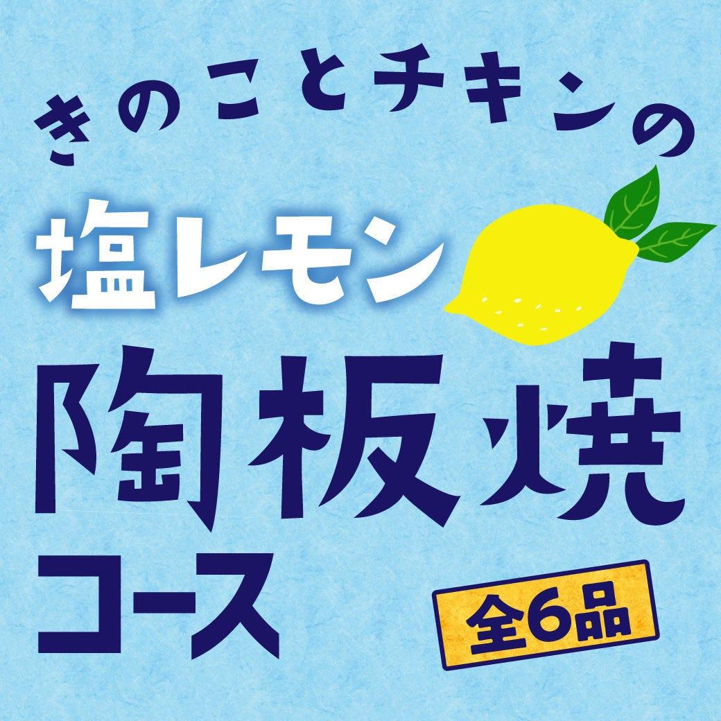 《3000》きのことチキンの塩レモン陶板焼コース【6品】