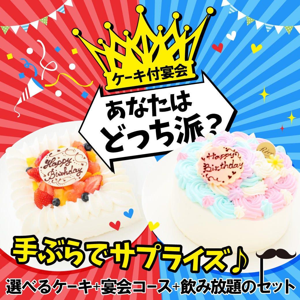 記念日におすすめ♪オリジナルケーキ+料理7品+3H飲放(又は2Hプレ飲放)付プラン【 4,000円(税込)】