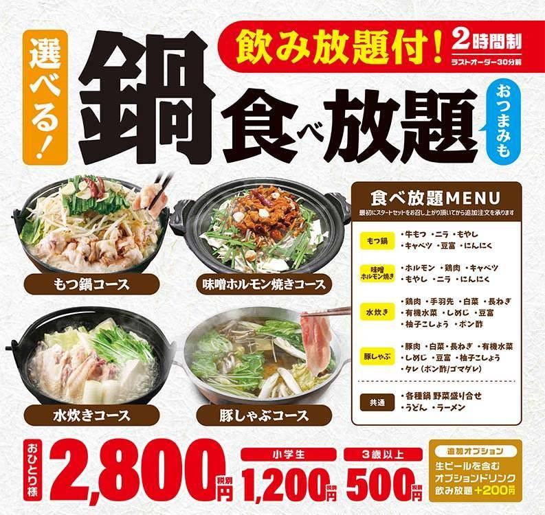 【2時間制】選べる!鍋+料理22品食べ飲み放題【2,800円(税抜)】