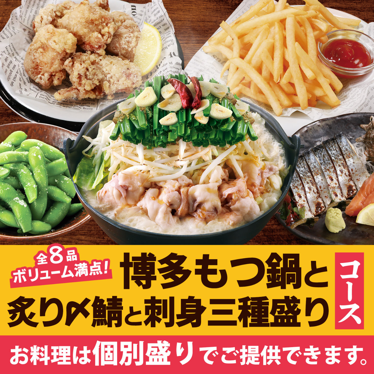 《4,000》炙り〆鯖刺身3種盛り合せともつ鍋食べ放題 ボリューム満点コース【8品】