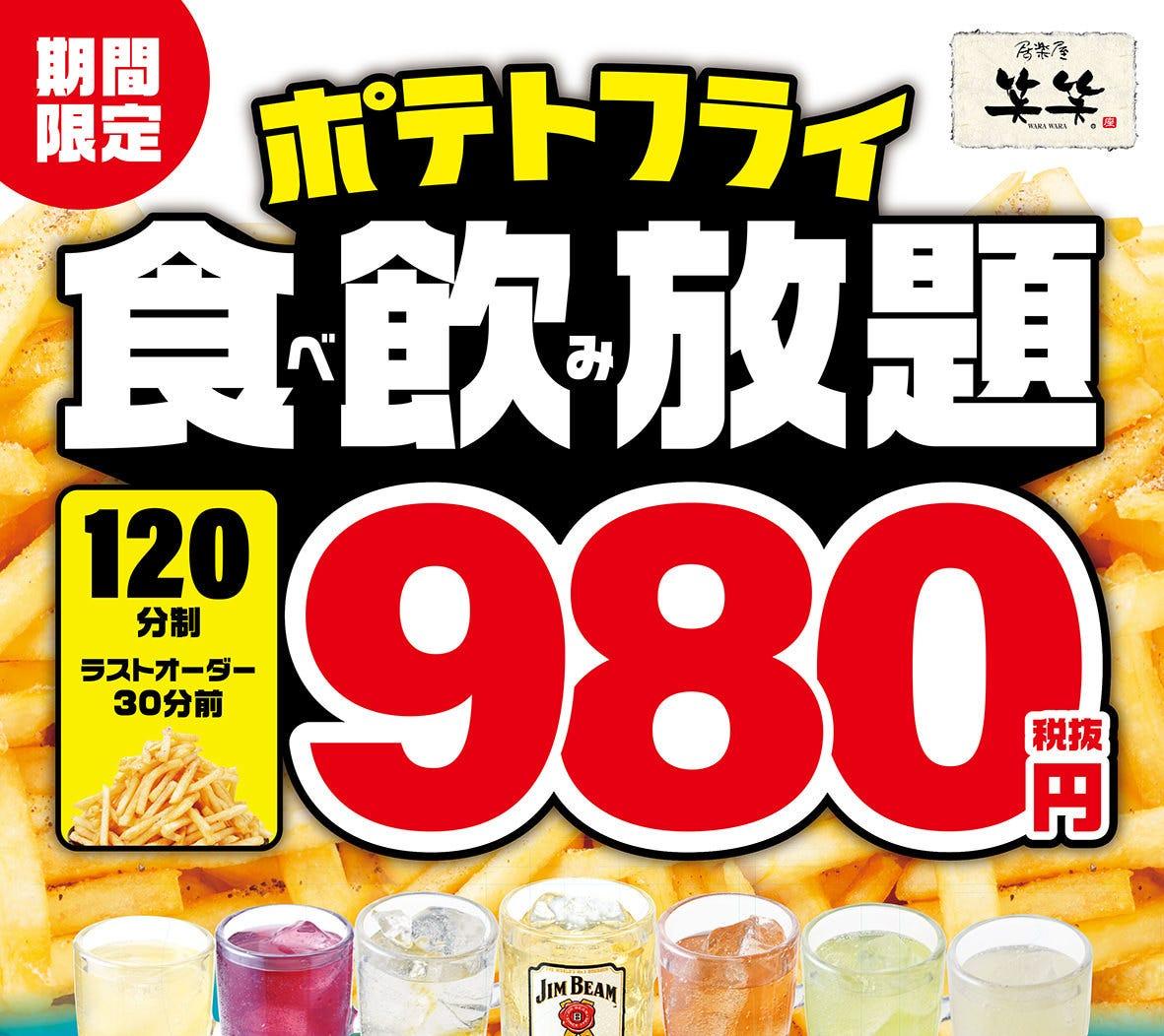 【期間限定】ポテトフライ食べ飲み放題【980円(税抜)~】