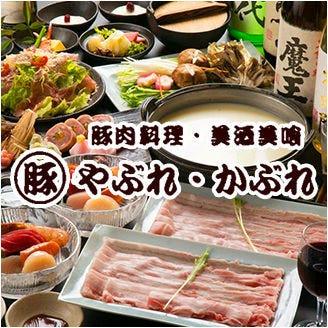 肉×海鮮 やぶれかぶれ 横須賀中央 コースの画像