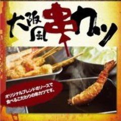 串カツ もんじゃ ひまわり 江坂店