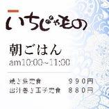 朝ごはん 10:00~11:00