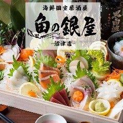 静岡名物と海鮮居酒屋 魚の銀屋 沼津駅前店