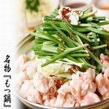 ◆飲み放題付!選べる2種のお鍋コース!!国産牛もつ鍋 or 鶏団子と白菜のすだち鍋!◆4名様~