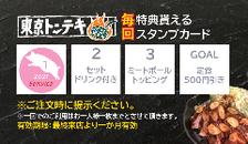 大好評☆毎回特典スタンプカード!!