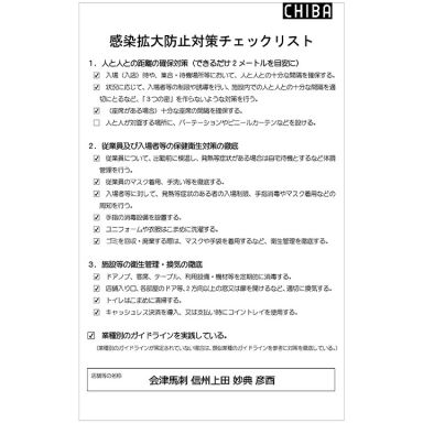 会津馬刺 信州上田 妙典 彦酉  メニューの画像