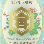 【甲類】金宮焼酎ボトル