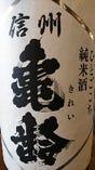 亀齢 純米