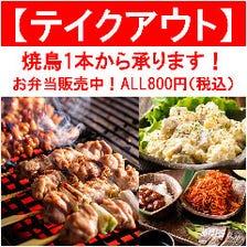 焼鳥1本からOK!お弁当ALL800円