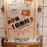 【お子様サービス】ソフトドリンクサービス&無料ガチャガチャを設置!