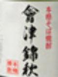会津錦秋ソーダ割