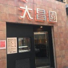 焼肉大昌園 川崎駅前店