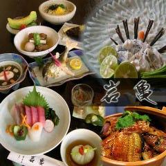 Zenkokugensemmeishu-to Unagi-to Fugu Ganki Minatomiraiten