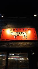 韓国風居酒屋 JIB(ジブ) 宇治六地蔵