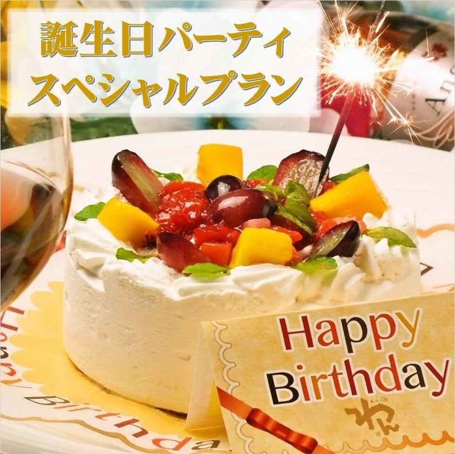 誕生日や記念日に♪ゆったり3h飲み放題<生ビール含む90種> 料理8品+ホールケーキ付【誕生日コース】