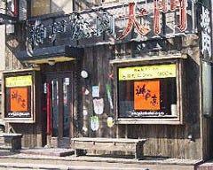 炭火焼肉大門 川口芝店