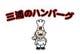 JR御茶ノ水駅徒歩1分!三浦のハンバーグです。