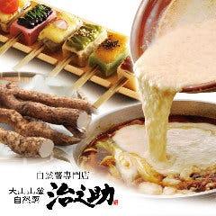 自然薯と豆腐 治之助 梅田茶屋町店