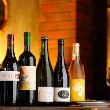 ワインを多数ご用意!