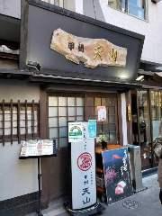 天野精肉店直営 甲州天山