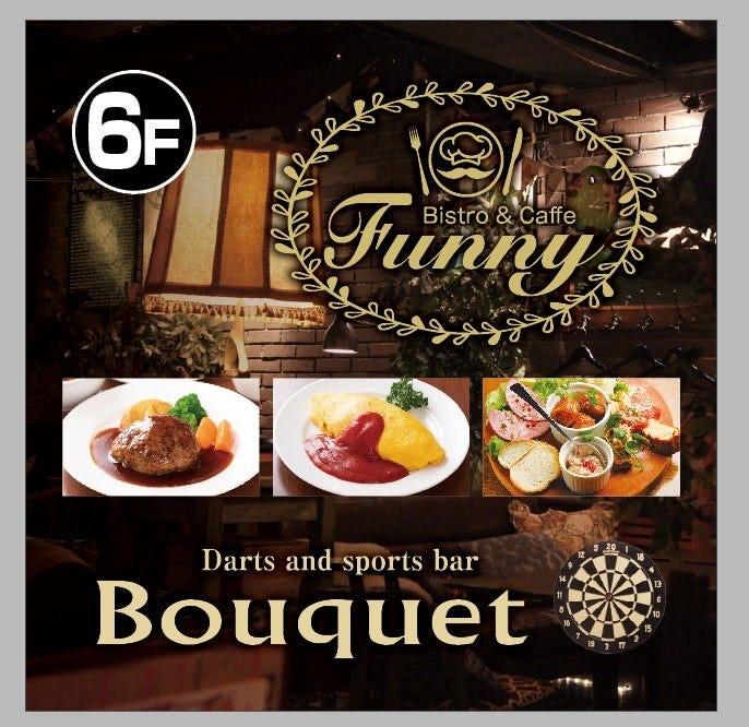 本格ビストロ Funny&Bouquet 八王子店
