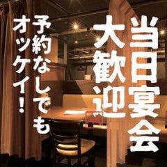【当日OK】いますぐ3270円宴会コース【生ビール込み120分飲み放題付き】