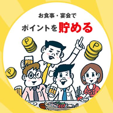 ネット予約で楽天ポイントが貯まる!!