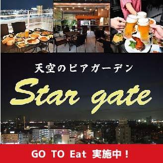 天空のビアガーデン Star gate スターゲイト