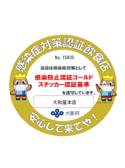 ゴールドステッカー取得店!!!