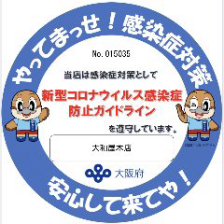 感染防止宣言ステッカー取得店!!!