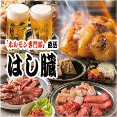 焼肉・ホルモン はし臓 錦糸町店