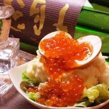 ポテトサラダ ~半熟卵とイクラのせ~