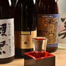 【全国の厳選日本酒】常時20種類以上