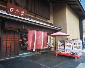 KANI-YA Kyotomise