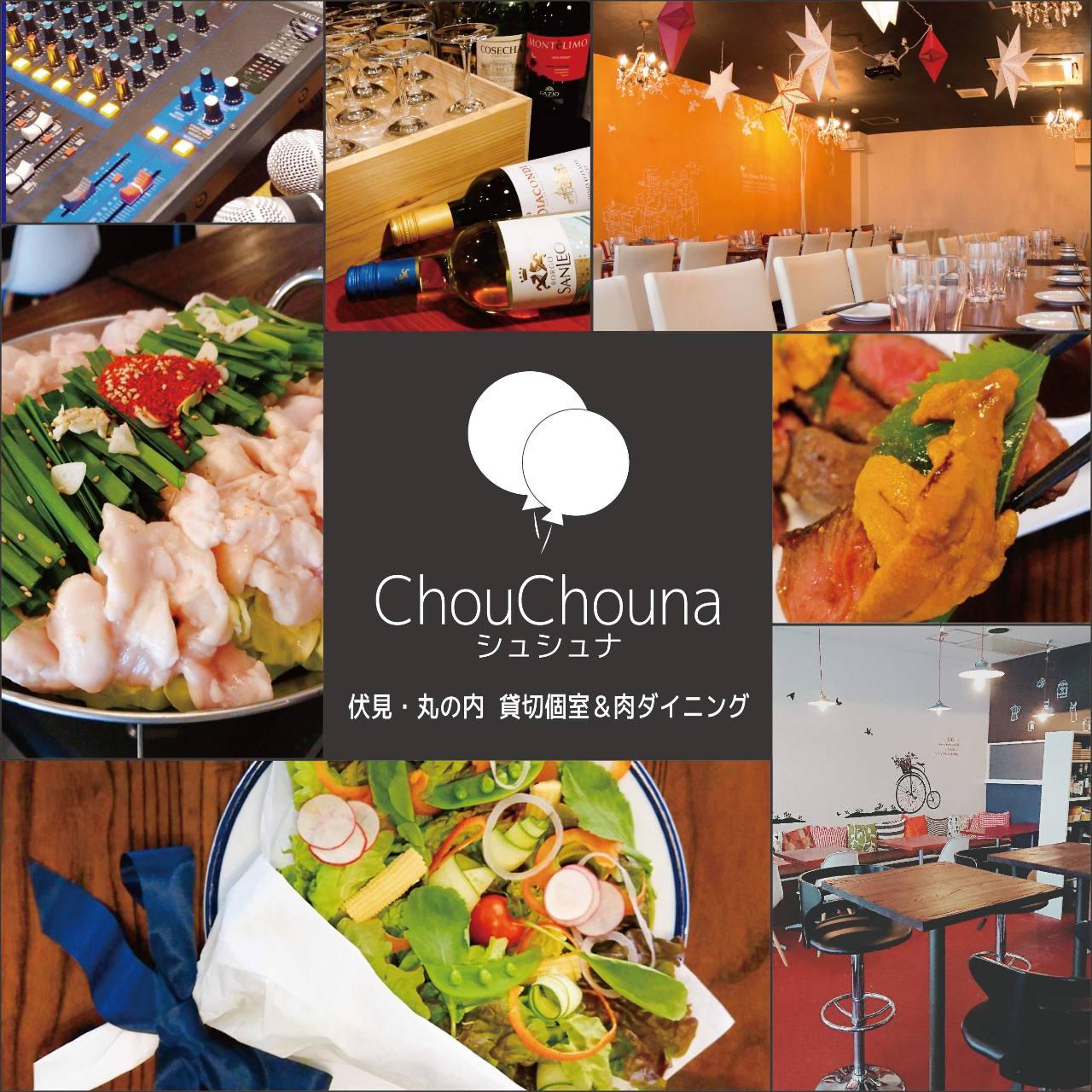 貸切パーティ ChouChouna(シュシュナ)名古屋丸の内店