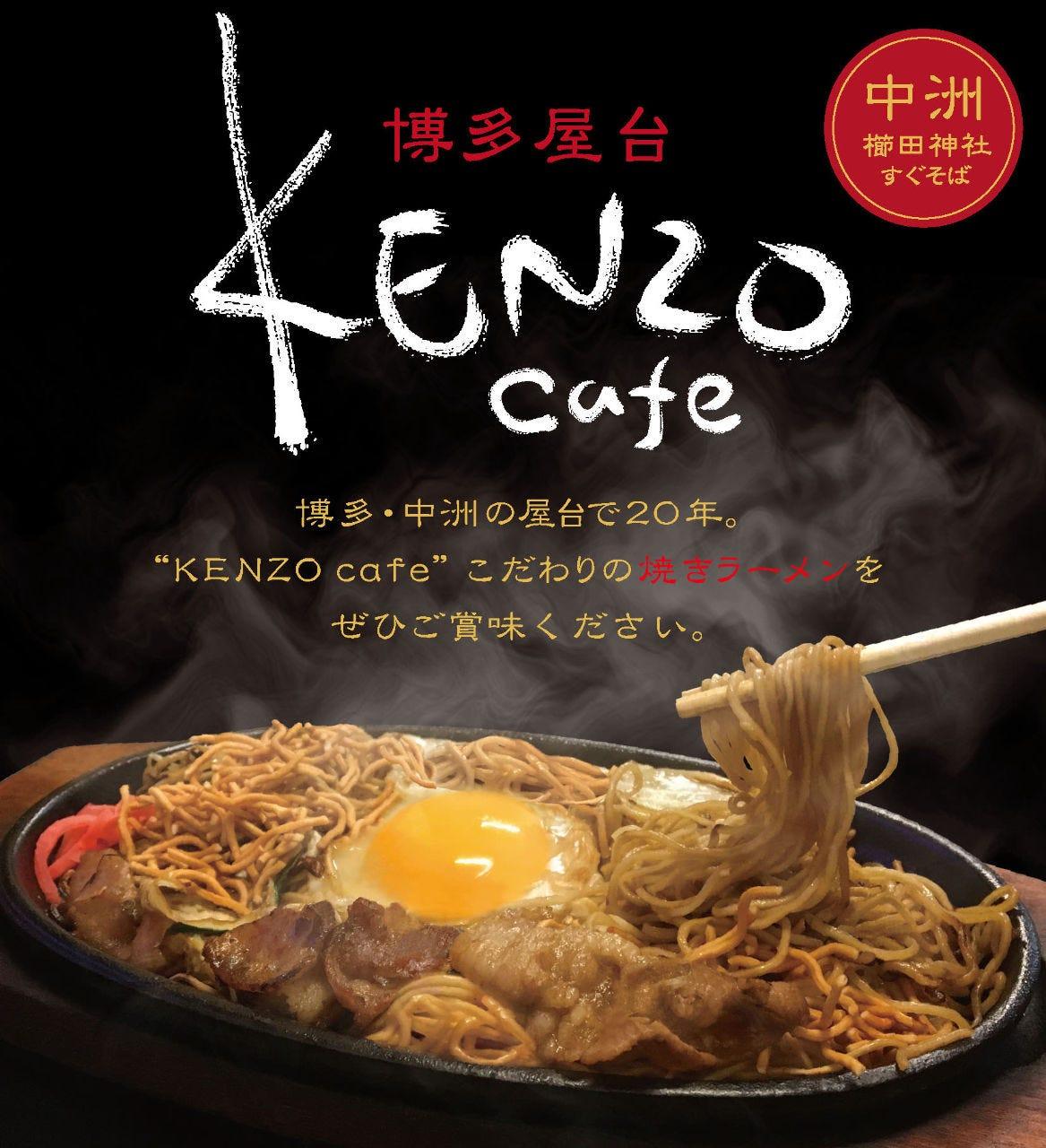 博多屋台 KENZO Cafe