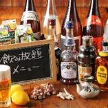 【クーポン】★平日限定★ご宴会 飲み放題30分サービス