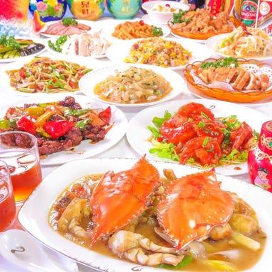 中華料理 上海花園  メニューの画像