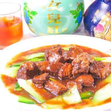 中華料理 上海花園  こだわりの画像