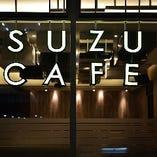 ランチもカフェもディナーも『SUZU CAFE』で決まり!