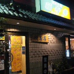沖縄料理 願寿亭