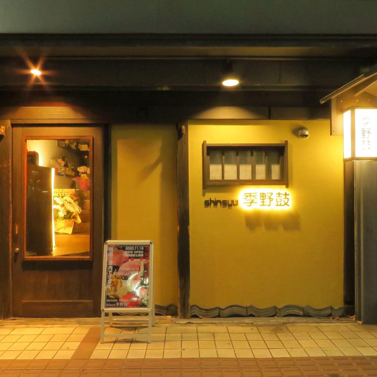 shinsyu 季野鼓